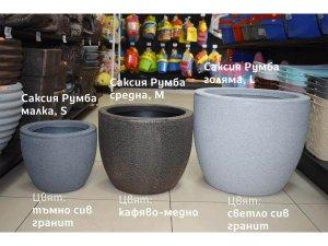 Саксии Румба луксозни саксии в различни размери и цветове
