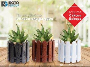 Саксии Декора - търговия на едро и онлайн магазин за саксии за цветя за дома