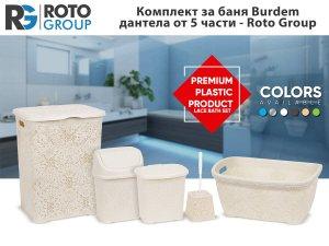 Комплект аксесоари за баня и тоалетна тип дантела от 5 части Кош, панер, кошче, четка, кутия